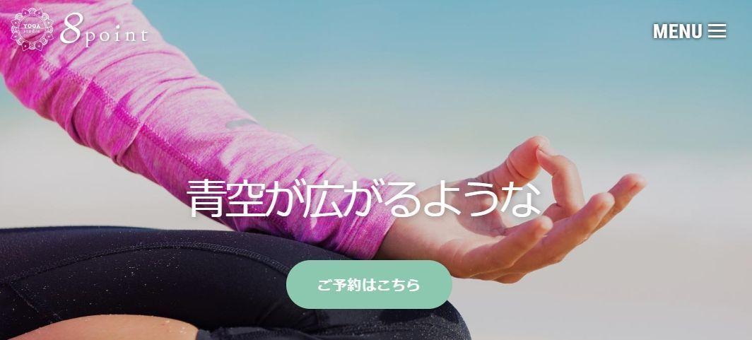 神奈川県横浜市戸塚区「8point」