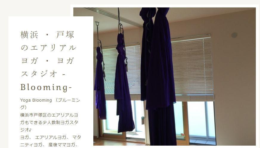 神奈川県横浜市戸塚区「エアリアルヨガ ・ ヨガスタジオ -Blooming-」