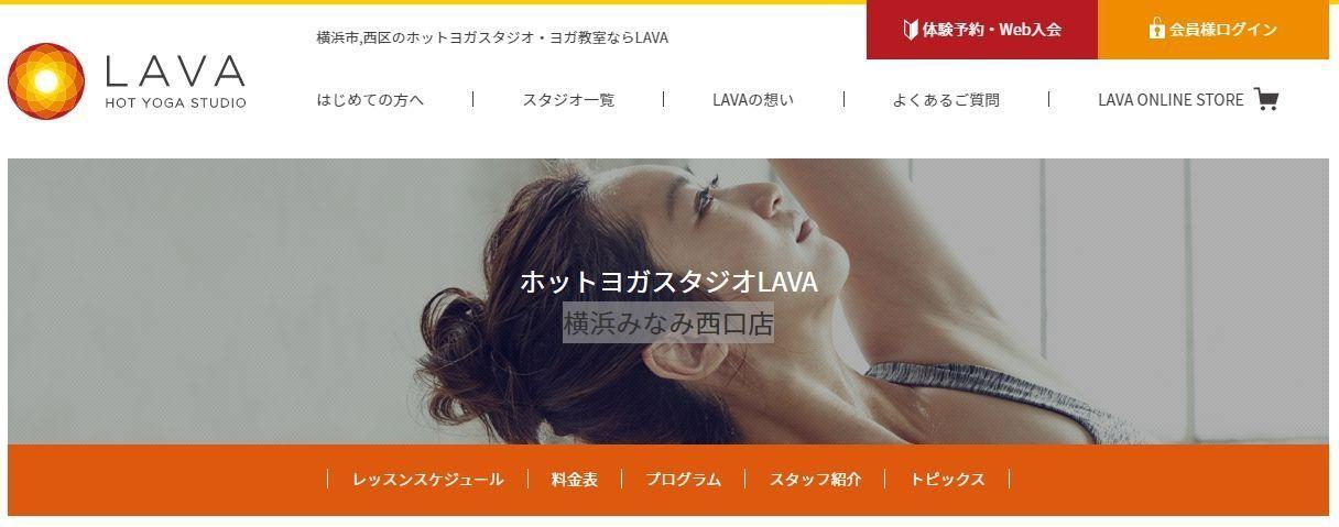 神奈川県横浜市西区「ホットヨガスタジオ横浜みなみ西口店」