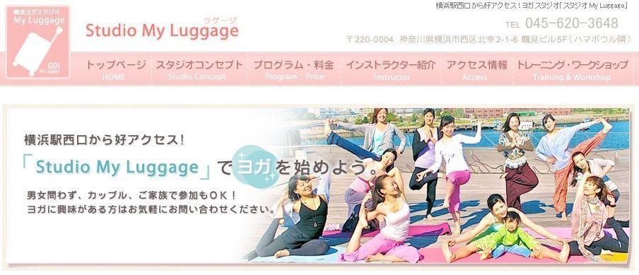 神奈川県横浜市西区「スタジオ My Luggage」