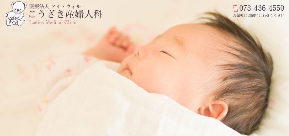 和歌山県和歌山市「こうざき産婦人科」