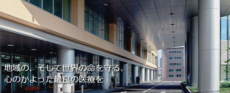 和歌山県和歌山市「日本赤十字社 和歌山医療センター」